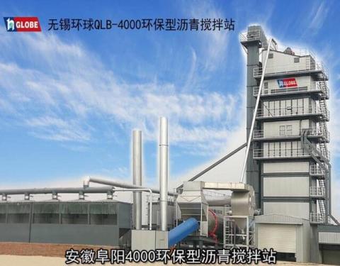无锡环球QLB-4000环保型沥青混合料搅拌设备
