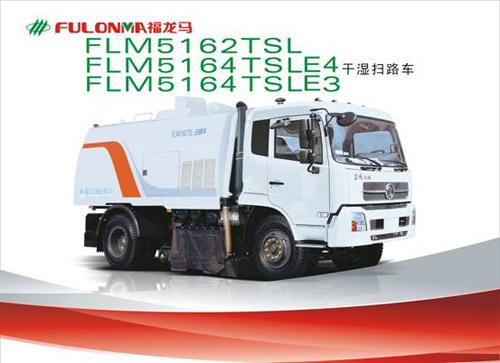 福建龙马FLM5162TSL/FLM5164TSLE4/FLM5164TSLE3干湿扫路车