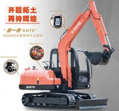 鑫豪XH70履带式液压挖掘机