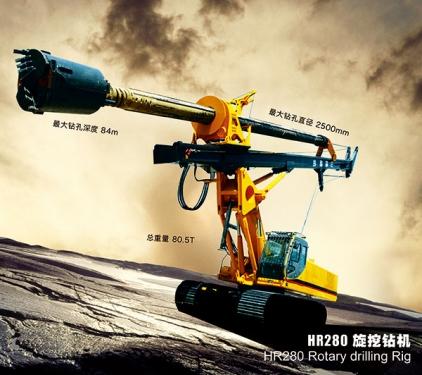 弘方重工HR280旋挖钻机